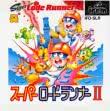 logo Emuladores SUPER LODE RUNNER II [JAPAN] (BETA)